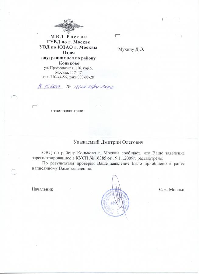 Экс-начальника ульяновской полиции андрея ларионова обвинили во взятке в 1,5 млн рублей