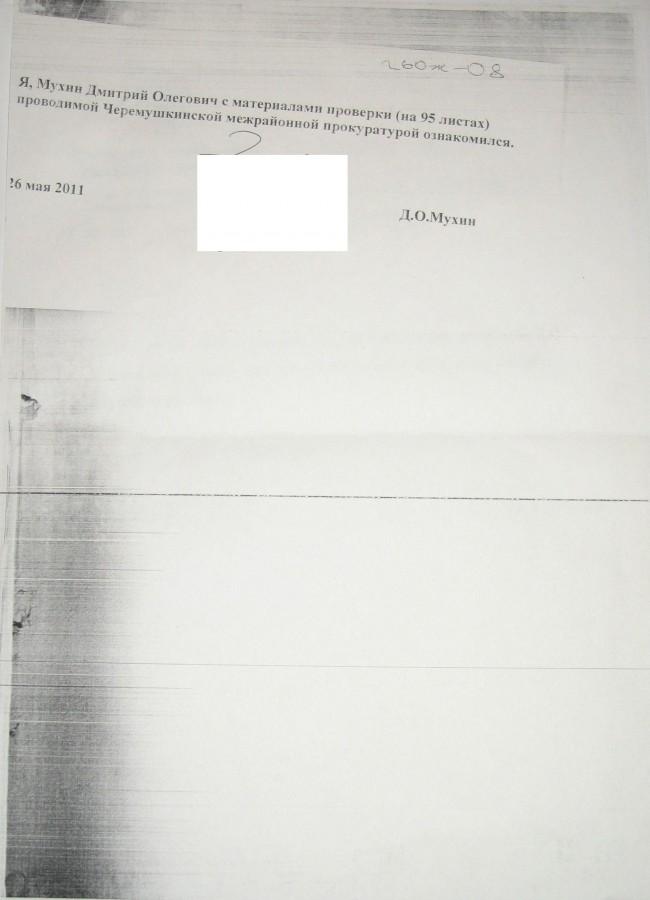 ознакомление с материалами доследственной проверки образец заявления